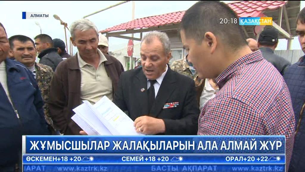 Алматы облысында 200-ге жуық жұмысшы 4 айдан бері жалақыларын ала алмай жүр