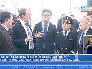 Елбасы Астана әуежайының жаңа терминалында болды