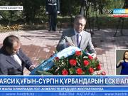 Оңтүстік Қазақстан облысында саяси қуғын көрген азаматтардың ұрпақтары «Қасірет» мемориалына жиналды