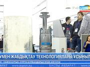 Астанада су өңдеу мен ағын суларды тазалаудың жаңа технологиялары ұсынылды