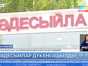 Астанада ЭКСПО көрмесіне орай кәдесыйлар дүкені ашылды