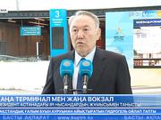 Президент астанадағы ірі нысандардың жұмысымен танысты