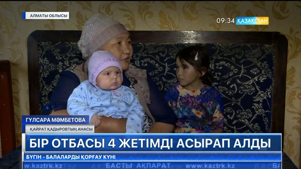 Алматы облысында бір отбасы 4 жетім баланы асырап алды