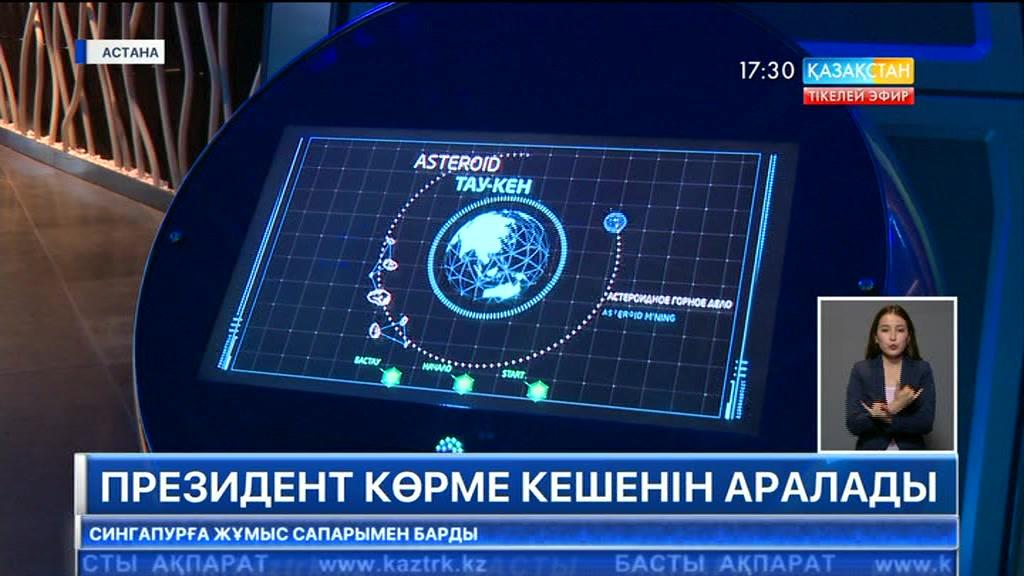 Бүгін Мемлекет басшысы Нұрсұлтан Назарбаев «ЭКСПО-2017» көрме кешенін аралап көрді