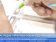 20:00 Басты ақпарат (01.06.2017) (Толық нұсқа)