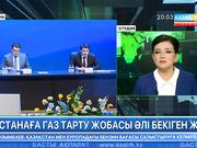 Астанаға газ тарту жобасы әлі бекіген жоқ