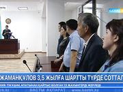 Халық әртісі Тұңғышбай Жаманқұлов 3 жыл 6 айға шартты түрде сотталды