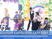 Бүгін Астанада 4 мыңнан аса жасөспірім мерекелік салтанатты шеруге қатысты