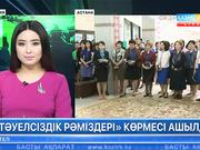 Астанада «Тәуелсіздік рәміздері» атты кітап-құжаттық көрме ашылды
