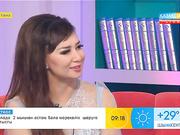 Әнші Мәдина Сәдуақасова «Таңшолпан» бағдарламасында қонақта