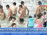 Биыл 5 айда 27 бала суға кеткен