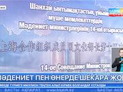 Бір аптадан соң Астанада Шанхай ұйымына мүше елдердің мәдени фестивалі басталады