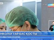 Алматыда білікті онкологтар бас қосты