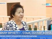 Талдықорғанда Мәжіліс депутаты Серік Үмбетовтің «Өмір өрнегі» атты кітабы таныстырылды