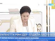 Гүлшара Әбдіқалықова: Мемлекеттік рәміздер күнін тойлаудағы басты мақсат – қазақстандық патриотизмді күшейту