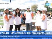 ЭКСПО-ны шетелдіктерге кеңінен таныту үшін Швециядағы қазақстандық студенттер арнайы шара ұйымдастырды