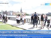 Қазақстандық студенттер Шведияда «ЭКСПО-2017» көрмесін жарнамалап жүр