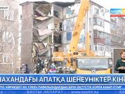 Қарағанды облысының Шахан кентіндегі апатқа шенеуніктер кінәлі