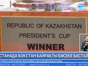 Астанада бокстан Қазақстан Президенті Кубогы жолындағы турнир басталды