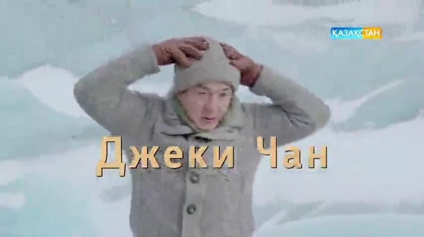 Джеки Чан Астанада!