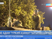 20:00 Басты ақпарат (05.06.2017) (Толық нұсқа)