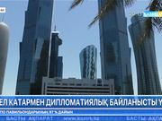 7 ел Катармен дипломатиялық байланысты үзді