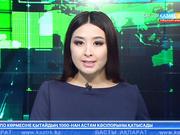 Мәскеуде Қазақстан мен Ресейдің саясаттанушылары және экономистері бас қосты