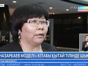 «Назарбаев моделі» кітабы қытай тілінде шықты