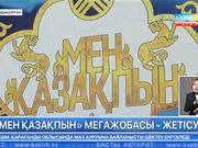 Талдықорғанда «Қазақстан» Ұлттық телеарнасының «Мен қазақпын» атты мегажобасының іріктеу кезеңі өтті