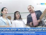 20:00 Басты ақпарат (06.06.2017)