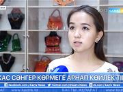 Елордалық зергер Берік Әлібай «ЭКСПО»-ға дайындалып жатыр