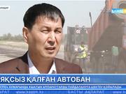 «Орталық-Шығыс» автожол дәлізінің Павлодар аумағындағы бөлігінде жол жүру күннен-күнге қиындап барады