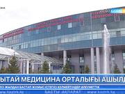 Астанада дәстүрлі Қытай медицина орталығы ашылды