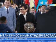 Елордада Қытай киносының фестивалі басталды