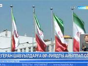 Тегеран шабуылдарға Әр-Риядты айыптап отыр