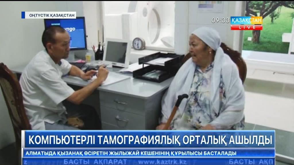 ОҚО-да компьютерлі тамографиялық орталық ашылды