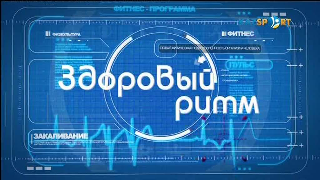 """""""ЗДОРОВЫЙ РИТМ"""" (09.06.2017)"""