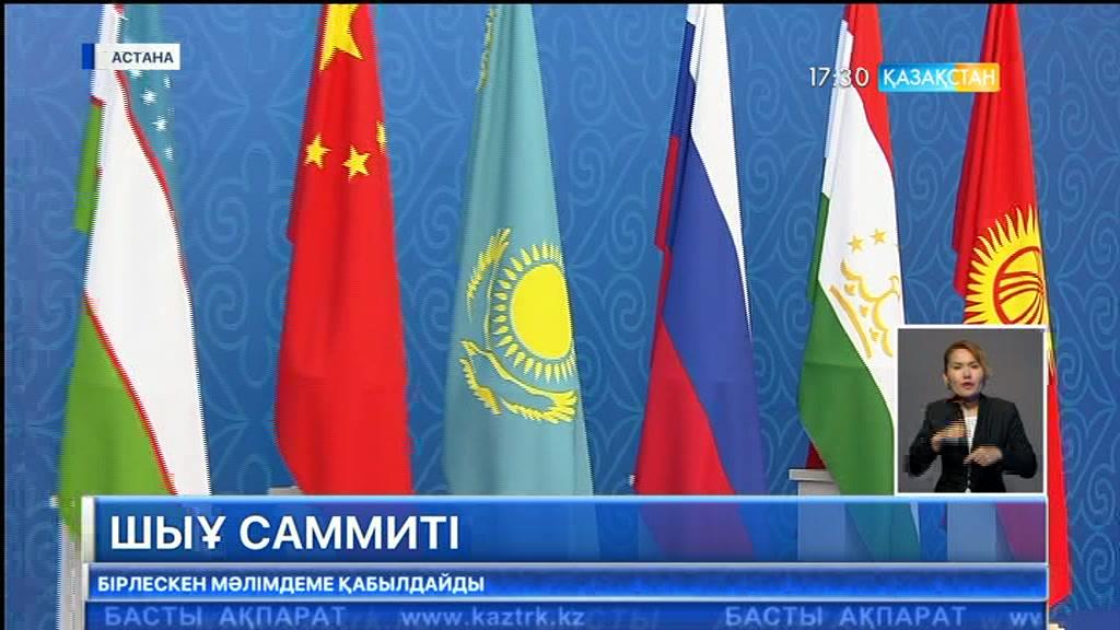 Астанада ШЫҰ мүше мемлекет басшыларының кеңесі өтті
