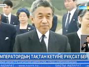 Жапония парламенті соңғы 200 жылда алғаш рет императордың тақтан кетуіне рұқсат берді