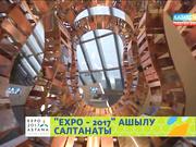Қазақстанның павильоны «Нұр Әлем» - Астана ЭКСПО-2017 көрмесінің орталық нысаны