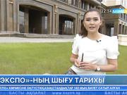 23:00 Басты ақпарат (09.06.2017) (Толық нұсқа)