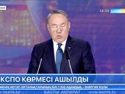 «Астана «ЭКСПО-2017» халықаралық көрмесінің ашылу салтанатын күллі Қазақ елі тамашалады