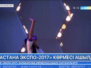 Көрменің ашылу салтанатын дүйім ел қазақстандық арналардың тікелей эфирінде тамашалады
