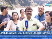 Көрмеге Алматы арқылы келетін турист көп
