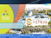 «Астана «ЭКСПО-2017» көрме кешенінің жалпы аумағы - 174 гектар