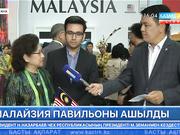 «ЭКСПО-2017» көрмесіндегі ең үлкен павильондардың бірі – Малайзия елінікі