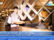Шетелдіктерге ұлы даланың ұлттық тағамдары ұнап жатыр