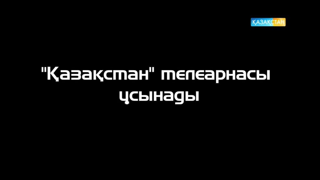 Парасат майданы - Көгілдір арман (Толық нұсқа)