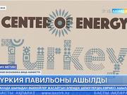 Анадолы елі Астана көрмесіне «Энергия орталығы» тақырыбын ұсынып отыр