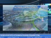 Астана 2 млн туристі тамақтандыруға әзір